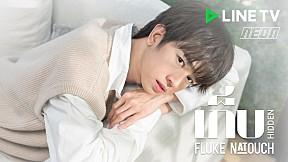 เก็บ (Hidden) - Fluke Natouch (Official MV)