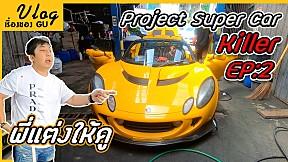 Project Supercar Killer Lotus Elise S 300GarageLife | EP.3 Vol.02