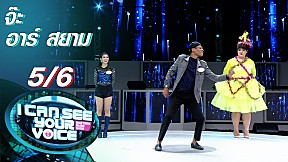 I Can See Your Voice -TH | EP.255 | จ๊ะ อาร์ สยาม | 13 ม.ค. 64 [5\/6]