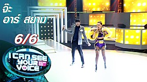 I Can See Your Voice -TH | EP.255 | จ๊ะ อาร์ สยาม | 13 ม.ค. 64 [6\/6]