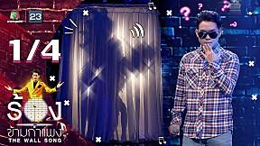 The Wall Song ร้องข้ามกำแพง | EP.19 | โจ๊ก so cool | 14 ม.ค. 64 [1\/4]