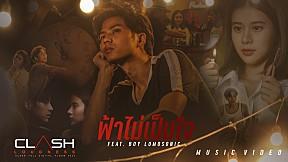 CLASH feat. Boy Lomosonic : ฟ้าไม่เป็นใจ [OFFICIAL MV]