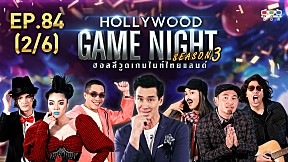 HOLLYWOOD GAME NIGHT THAILAND S.3   EP.84 [2\/6]