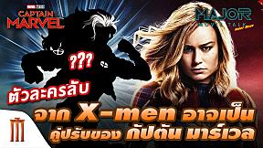ตัวละครลับ X-MEN อาจเป็นคู่ปรับ \