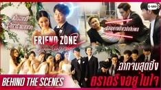 [Behind The Scenes] ฉากจบสุดซึ้ง ตราตรึงอยู่ในใจ | Friend Zone 2 Dangerous Area