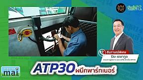 ATP30ผนึกพาร์ทเนอร์ I ตะลุมบอล mai