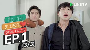 Deal Lover ซื้อง่าย ขายรัก | EP.1 [3\/3]