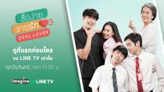 Deal Lover ซื้อง่าย ขายรัก (Official Trailer)