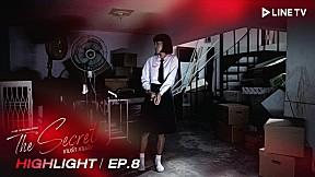 ตกลงว่าเธอยังอยู่หรือตายไปแล้วกันแน่ | HIGHTLIGHT EP.8 |The Secret เกมรัก เกมลับ