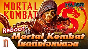 Mortal Kombat รีบูท โหดถึงใจแน่นอน! - Major Movie Talk [Short News]