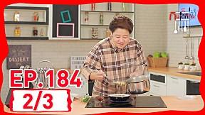 กินได้ก็กิน (ทำกินเอง) | EP.184 เมนู ซุปผักเสฉวน\/เปาะเปี๊ยะไส้อั่ว [2\/3]