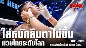ใส่หนัก! ลืมตาแทบไม่ขึ้น!!! - THE HERO มวยไทยระดับโลก!
