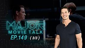 John Cena บอก Fast & Furious 9 จะเรียกทุกคนกลับโรงภาพยนตร์ - Major Movie Talk | EP.149 [3\/3]