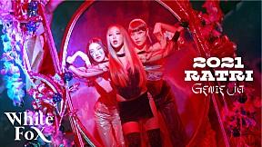 2021 ราตรี - จีนี่ จ๋า (2021) [Official Teaser 2]