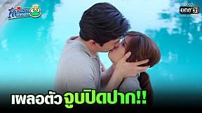 HIGHLIGHT รักวุ่นวายเจ้าชายกบ | เผลอตัวจูบปิดปาก!! | EP.16