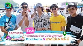 Brothers รักนะน้องชาย พี่ชายพาเที่ยว   EP.6   Brothers X หาดไร่เลย์ จ.กระบี่