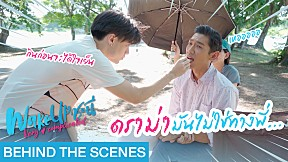 [Behind The Scenes] ดราม่า มันไม่ใช่ทางพี่... | Wake Up ชะนี Very Complicated