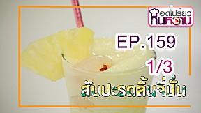 อดเปรี้ยวกินหวาน | EP.159 [1\/3]
