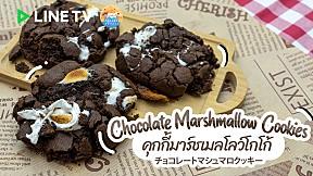คุกกี้มาร์ชเมลโลว์โกโก้ Chocolate Marshmallow Cookies