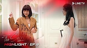 แต่งงานกันในนามอะ รู้จักมั้ย? | HIGHTLIGHT EP.9 |The Secret เกมรัก เกมลับ