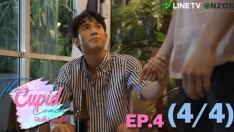 The Cupid Coach โค้ชลับสลับรัก | EP.4 [4/4]