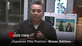 HOWLING VILLAGE : อุโมงค์ผีดุ | รีวิวจาก Influencer ในงานเทศกาลภาพยนตร์ญี่ปุ่น