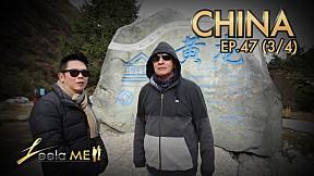 Leela Me I EP.47 ท่องเที่ยวประเทศ จีน [3\/4]