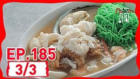 กินได้ก็กิน (ทำกินเอง) | EP.185 เมนู ข้าวผัดกระเทียมปลาซาบะทอดเนยสด \/ บะหมี่ราดหน้าเกาเหลาทะเล [3\/3]