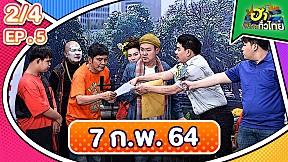 ฮาไม่จำกัดทั่วไทย | 7 ก.พ. 64 | EP.5 [2\/4]