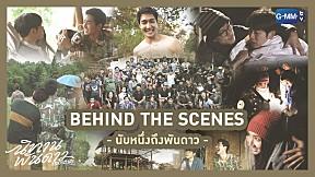 "Behind The Scenes ""นับหนึ่งถึงพันดาว"" | นิทานพันดาว 1000stars"