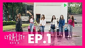 LYRALITY SHOW ไลราลิตี้โชว์   EP.1 This is our name