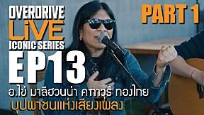 OVERDRIVE LiVE ICONIC SERIES EP13 ( Part 1 ) -  อ.ไข่ มาลีฮวนน่า คฑาวุธ ทองไทย บุปผาชนแห่งเสียงเพลง