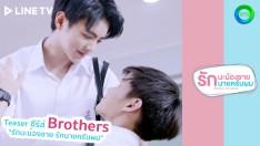 Teaser V.2 | รักนะน้องชาย รักนายครับผม