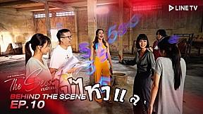 Behind The Scene EP.10 | The Secret เกมรัก เกมลับ