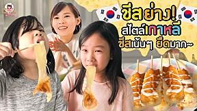 ชีสย่าง! สไตล์เกาหลี ชีสเน้น ๆ ยืดมาก | Little Monster