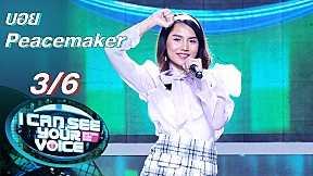 I Can See Your Voice -TH | EP.259 | บอย Peacemaker | 10 ก.พ. 64 [3\/6]
