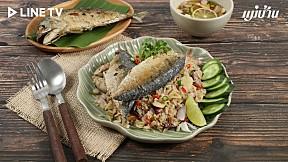 แจกสูตร 'ปลาสลิดรวนพริกขี้หนูสวน' เมนูอาหารไทยรสเลิศ ปลาสลิดทอดกรอบ ๆ คลุกเคล้ากับพริกขี้หนูสวน ชวนกินขั้นสุด
