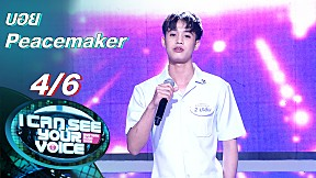 I Can See Your Voice -TH   EP.259   บอย Peacemaker   10 ก.พ. 64 [4\/6]