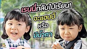 เรนนี่กลับไปโรงเรียนวันเเรก งานนี้จะมีน้ำตาร่วงมั้ยนะ!? | Little Monster