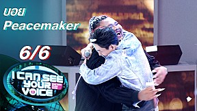 I Can See Your Voice -TH   EP.259   บอย Peacemaker   10 ก.พ. 64 [6\/6]