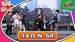 ฮาไม่จำกัดทั่วไทย |14 ก.พ. 64 | EP.6 [1\/4]