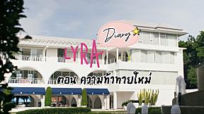 LYRA Diary ไลร่า ไดอารี่ | EP.9 ความท้าทายใหม่