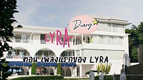 LYRA Diary ไลร่า ไดอารี่ | EP.17 เพลงแรกของ LYRA
