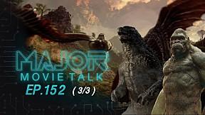 ทุกทฤษฎีความเป็นไปได้ ทำไม Godzilla ถึงต้องเป็นตัวร้าย - Major Movie Talk | EP.152 [3\/3]