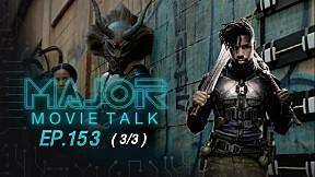 Killmonger จะกลับมายังไงให้สมเหตุสมผล - Major Movie Talk | EP.153 [3\/3]