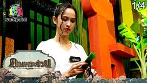 คุณพระช่วย | เรื่องวัยรุ่นเรียนไทย | แฮนน่า โรสเซ็นบรูม , อ๊ะอาย กรณิช | 14 ก.พ. 64 [1\/4]