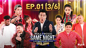 HOLLYWOOD GAME NIGHT THAILAND SUPER CHAMP | EP.1 [3\/6]
