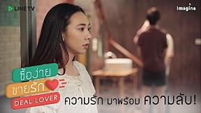 ความรัก มาพร้อม ความลับ! | HIGHLIGHT EP.3 | Deal Lover ซื้อง่าย ขายรัก