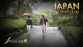 Leela Me I EP.49 ท่องเที่ยวประเทศ ญี่ปุ่น [3\/4]