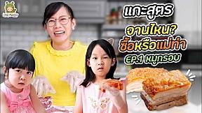ถึงกับกรี๊ด! แกะสูตรหมูกรอบเจ้าดังของแม่ จานไหนทำจานไหนซื้อ!! | Little Monster